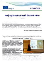 Uzwater Newsletter June 2015 in Russian