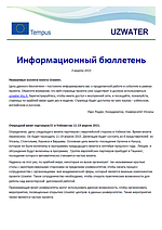 Uzwater Newsletter March 2015 in Russian