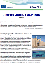 Uzwater Newsletter May 2015 in Russian