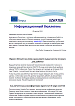 Uzwater Newsletter August 2015 (in Russian)
