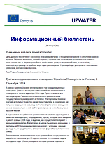 Uzwater Newsletter Jan 2015 in Russian